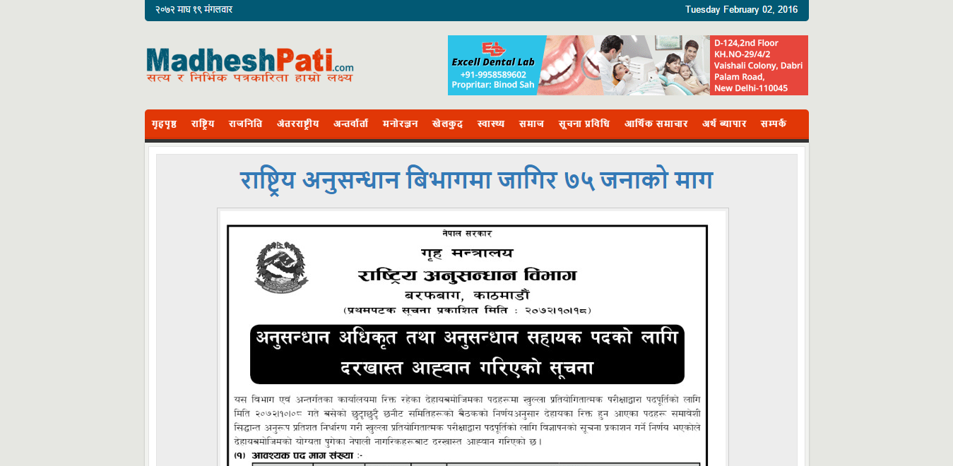Madhesh Pati Media (P) Ltd.